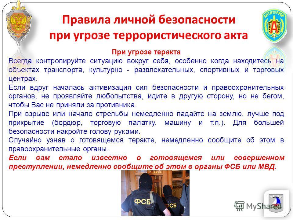 инструкция по охране труда при угрозе теракта