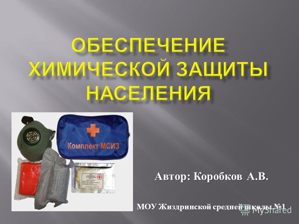 Автор : Коробков А. В. МОУ Жиздринской средней школы 1