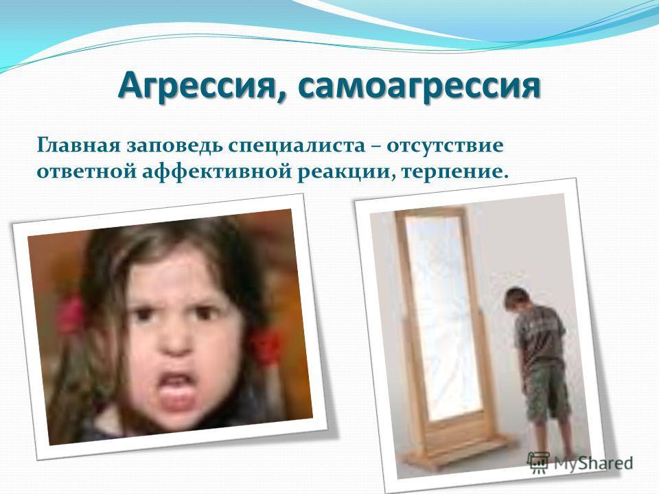 Основные виды страхов при расстройствах аутистического спектра 1. В связи с нарушением стереотипа 2. Гиперсензитивные 3. Сверхценные 4. Неадекватные