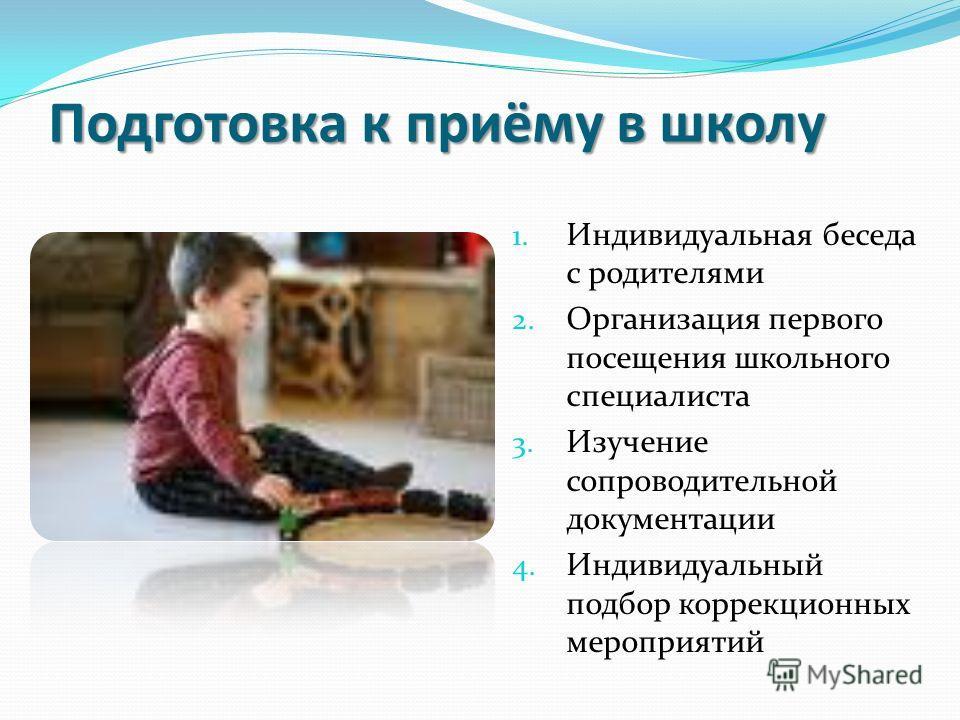 Особенности коррекции РАС у детей младшего школьного возраста