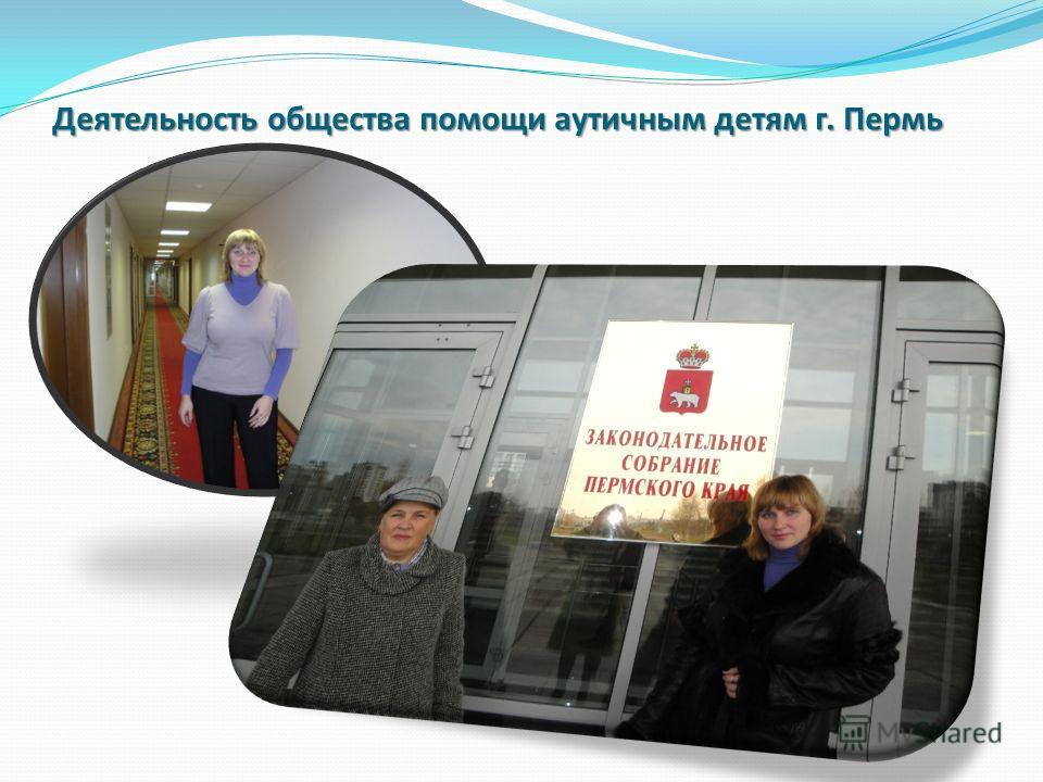 Деятельность общества помощи аутичным детям г. Пермь