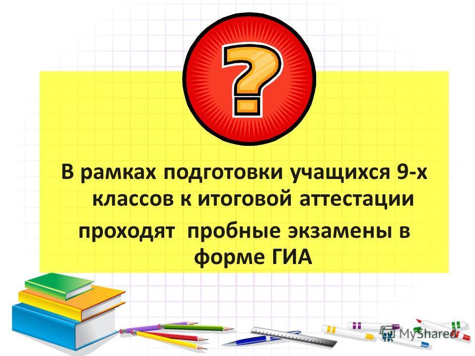 В рамках подготовки учащихся 9-х классов к итоговой аттестации проходят пробные экзамены в форме ГИА