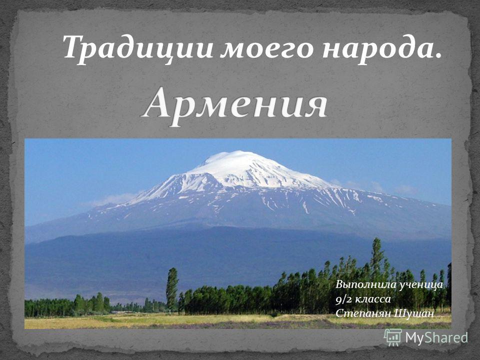 Традиции моего народа. Выполнила ученица 9/2 класса Степанян Шушан