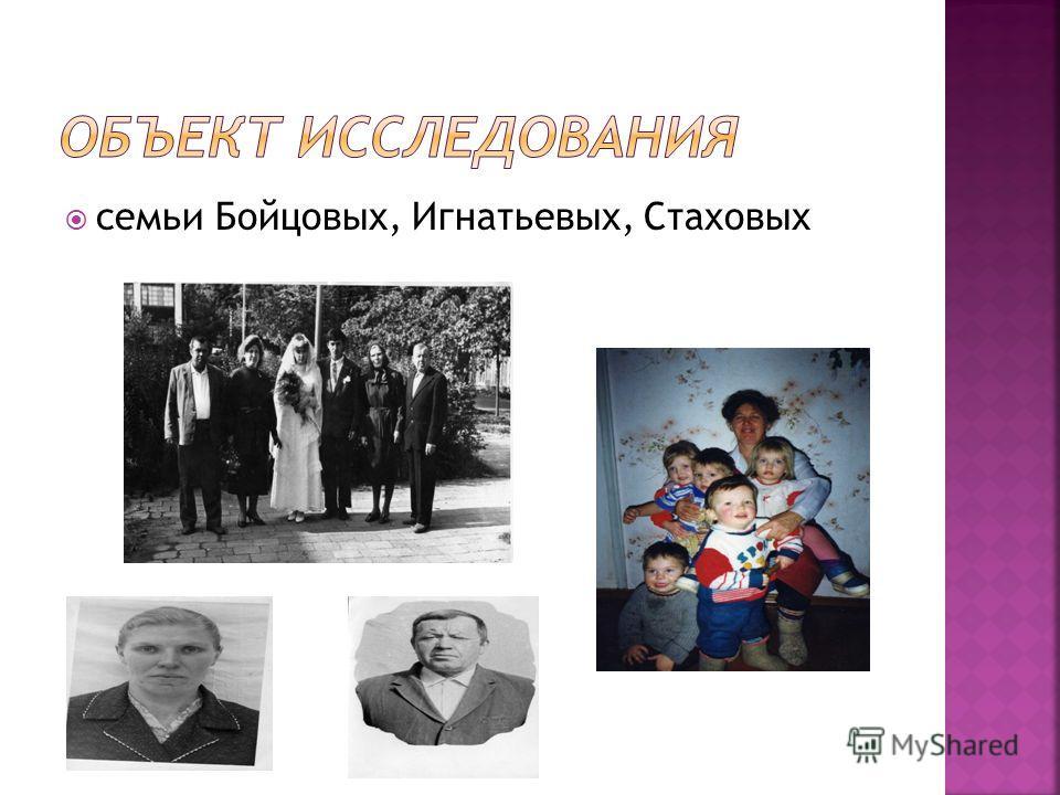 семьи Бойцовых, Игнатьевых, Стаховых