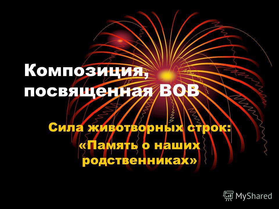 Композиция, посвященная ВОВ Сила животворных строк: «Память о наших родственниках»