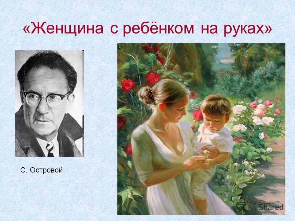 «Женщина с ребёнком на руках» С. Островой