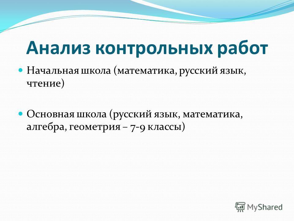 Презентация на тему Рабочая документация Приказ о создании ПМПк  7 Анализ контрольных работ Начальная школа