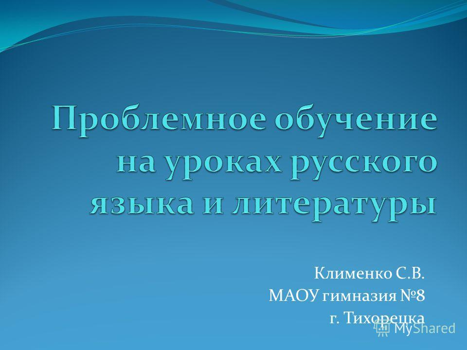 Клименко С.В. МАОУ гимназия 8 г. Тихорецка