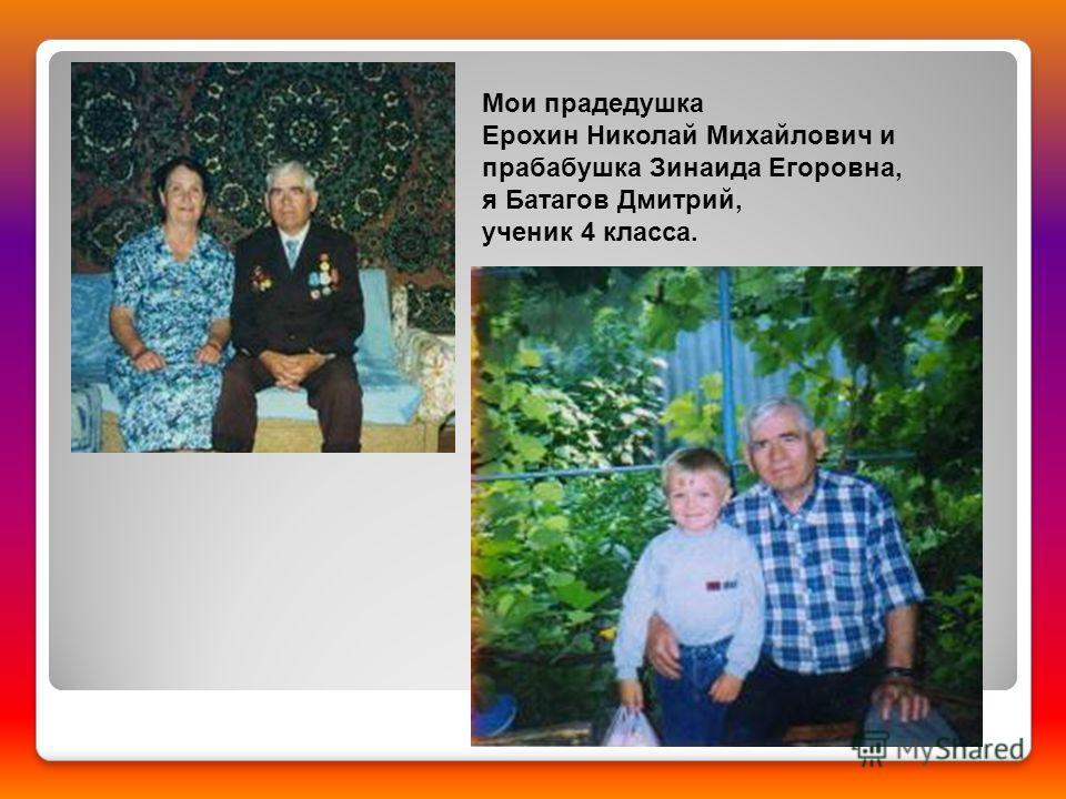 Мои прадедушка Ерохин Николай Михайлович и прабабушка Зинаида Егоровна, я Батагов Дмитрий, ученик 4 класса.