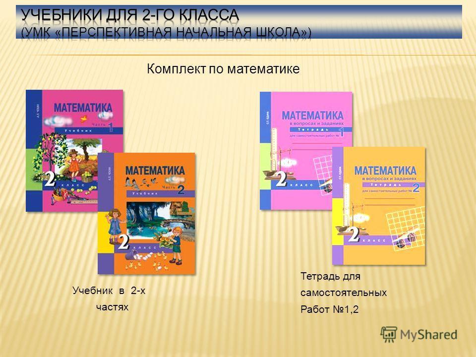 Комплект по математике Тетрадь для самостоятельных Работ 1,2 Учебник в 2-х частях