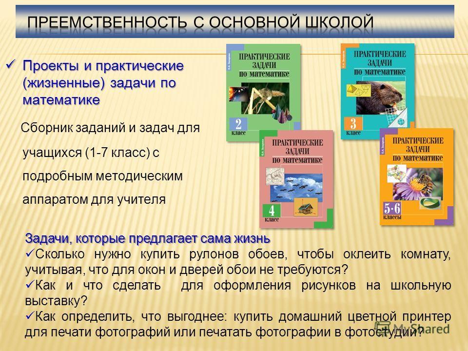 Проекты и практические (жизненные) задачи по математике Проекты и практические (жизненные) задачи по математике Сборник заданий и задач для учащихся (1-7 класс) с подробным методическим аппаратом для учителя Задачи, которые предлагает сама жизнь Скол
