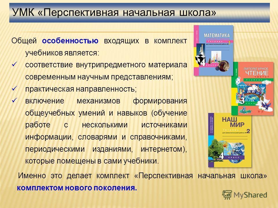 Общей особенностью входящих в комплект учебников является: соответствие внутрипредметного материала современным научным представлениям; практическая направленность; включение механизмов формирования общеучебных умений и навыков (обучение работе с нес