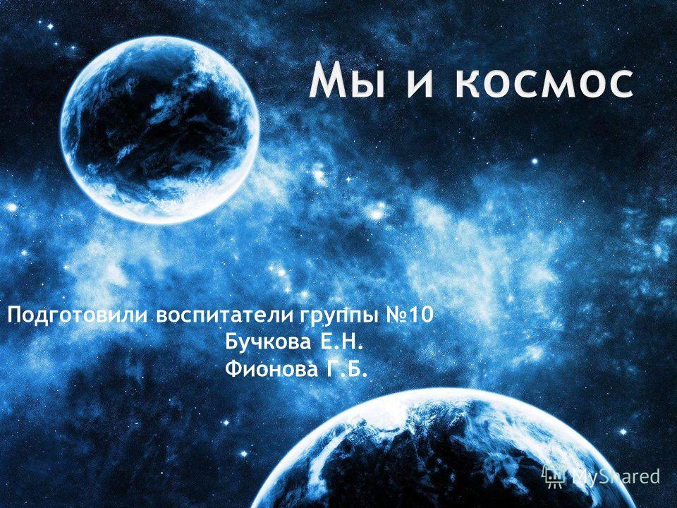 Подготовили воспитатели группы 10 Бучкова Е.Н. Фионова Г.Б.