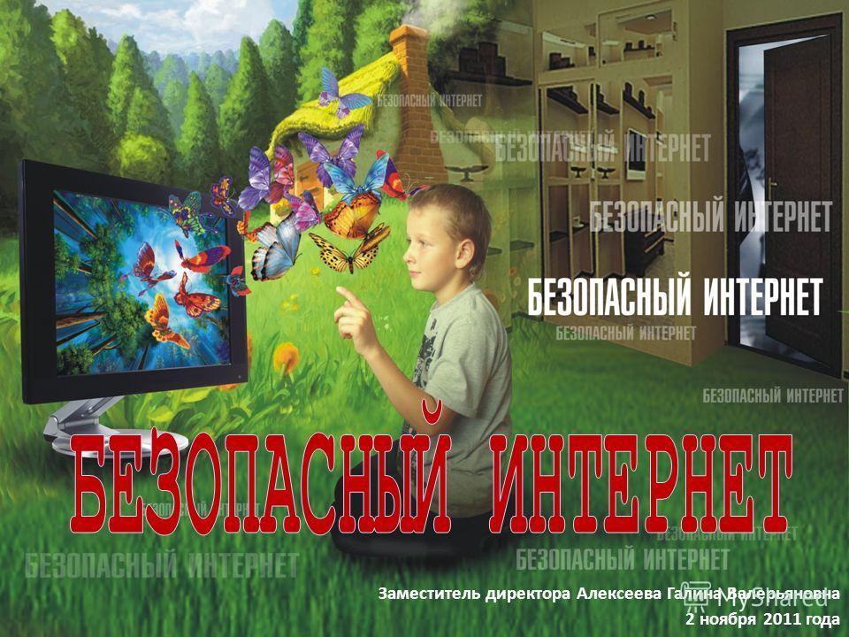 Заместитель директора Алексеева Галина Валерьяновна 2 ноября 2011 года
