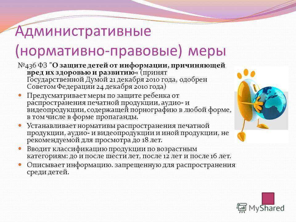 Административные (нормативно-правовые) меры 436 ФЗ