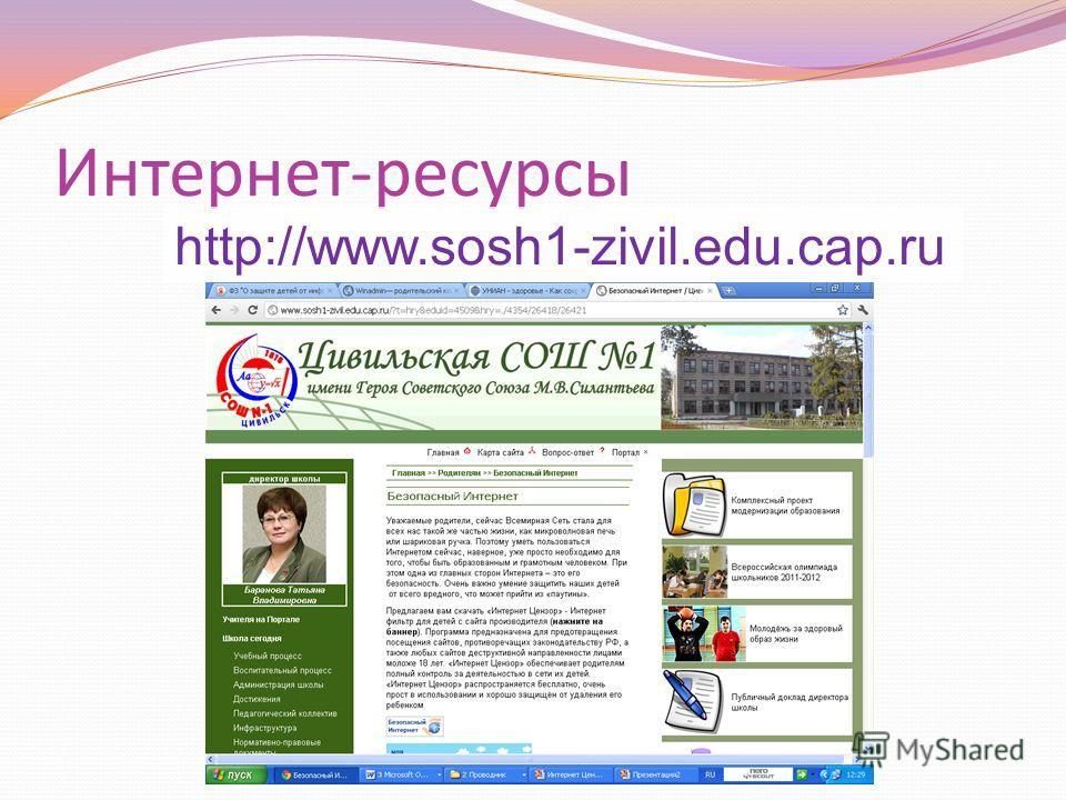 Интернет-ресурсы http://www.sosh1-zivil.edu.cap.ru