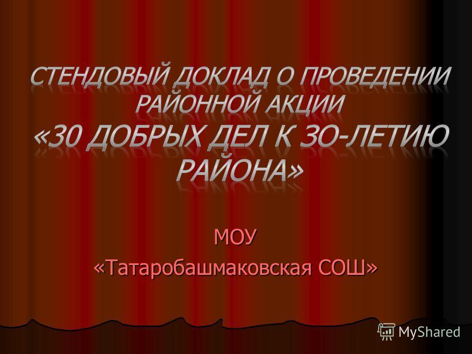 МОУ «Татаробашмаковская СОШ»