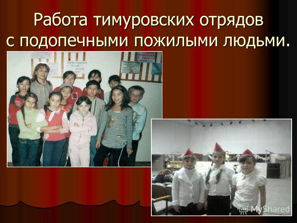 Работа тимуровских отрядов с подопечными пожилыми людьми.