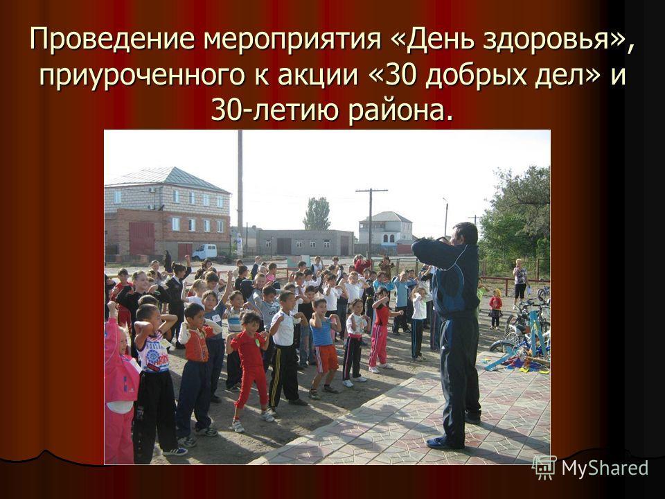 Проведение мероприятия «День здоровья», приуроченного к акции «30 добрых дел» и 30-летию района.
