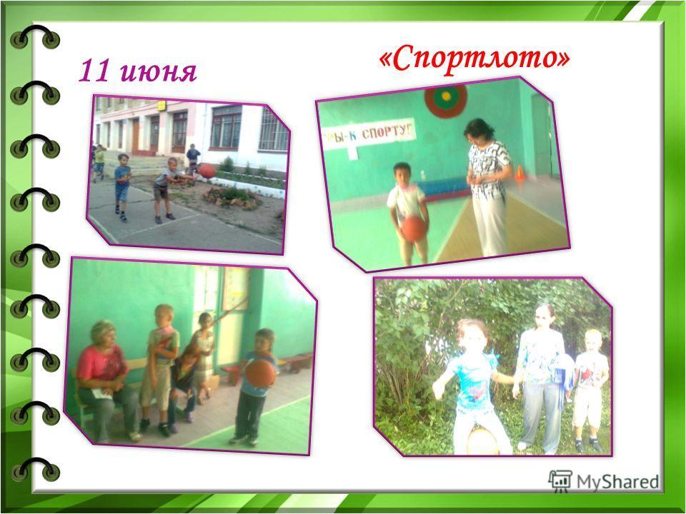 11 июня «Спортлото»