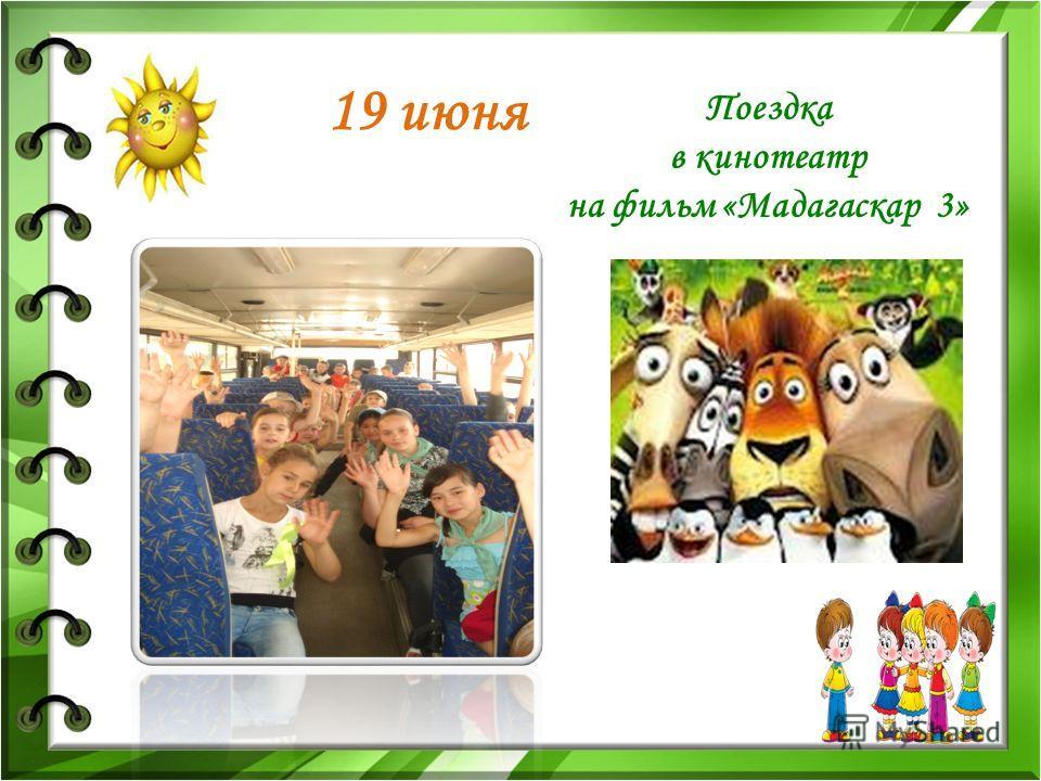 19 июня Поездка в кинотеатр на фильм «Мадагаскар 3»