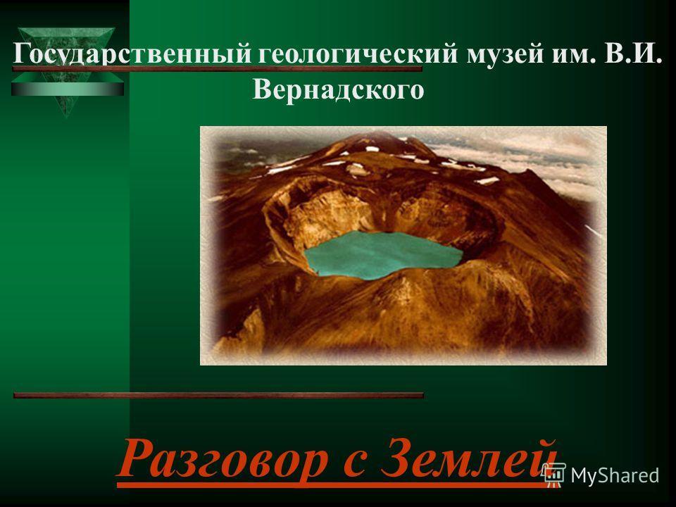 Государственный геологический музей им. В.И. Вернадского Разговор с Землей