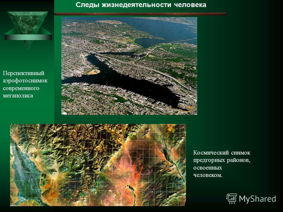 Следы жизнедеятельности человека Перспективный аэрофотоснимок современного мегаполиса Космический снимок предгорных районов, освоенных человеком.