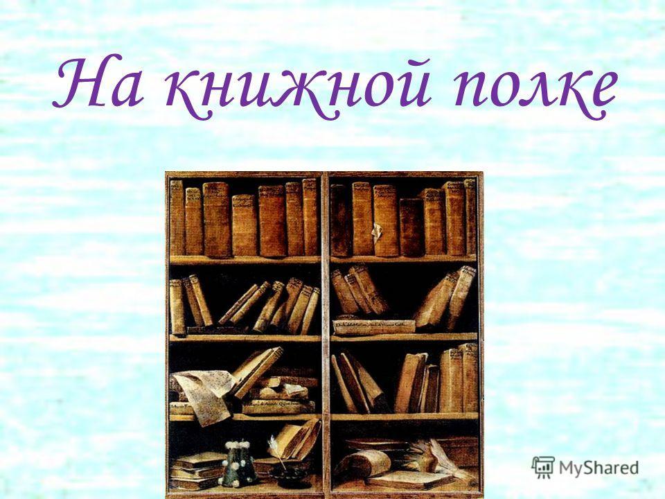 На книжной полке
