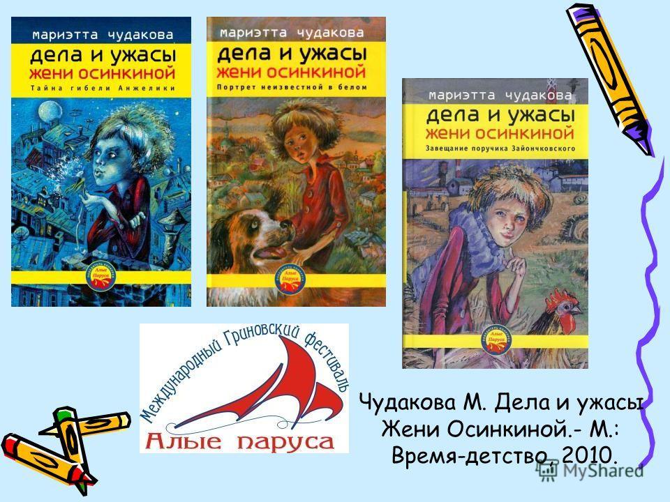 Чудакова М. Дела и ужасы Жени Осинкиной.- М.: Время-детство, 2010.