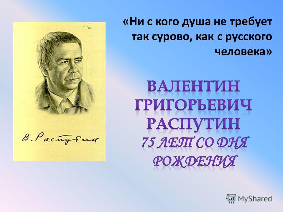 «Ни с кого душа не требует так сурово, как с русского человека»