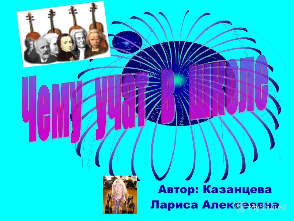 Автор: Казанцева Лариса Алексеевна