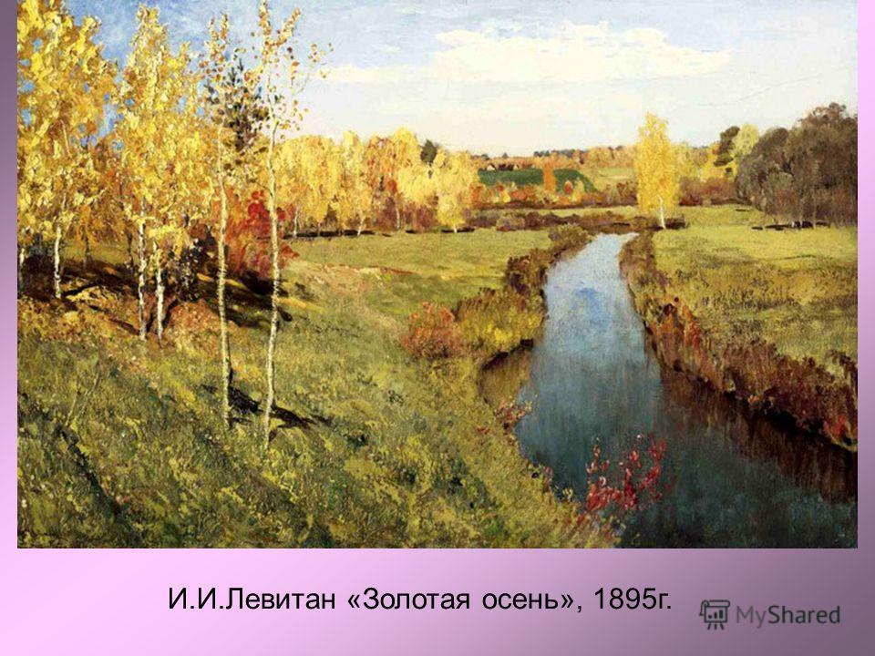 И.И.Левитан «Золотая осень», 1895г.