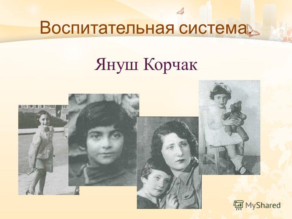 Воспитательная система. Януш Корчак
