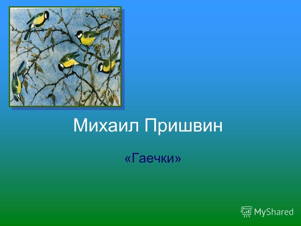 Михаил Пришвин «Гаечки»