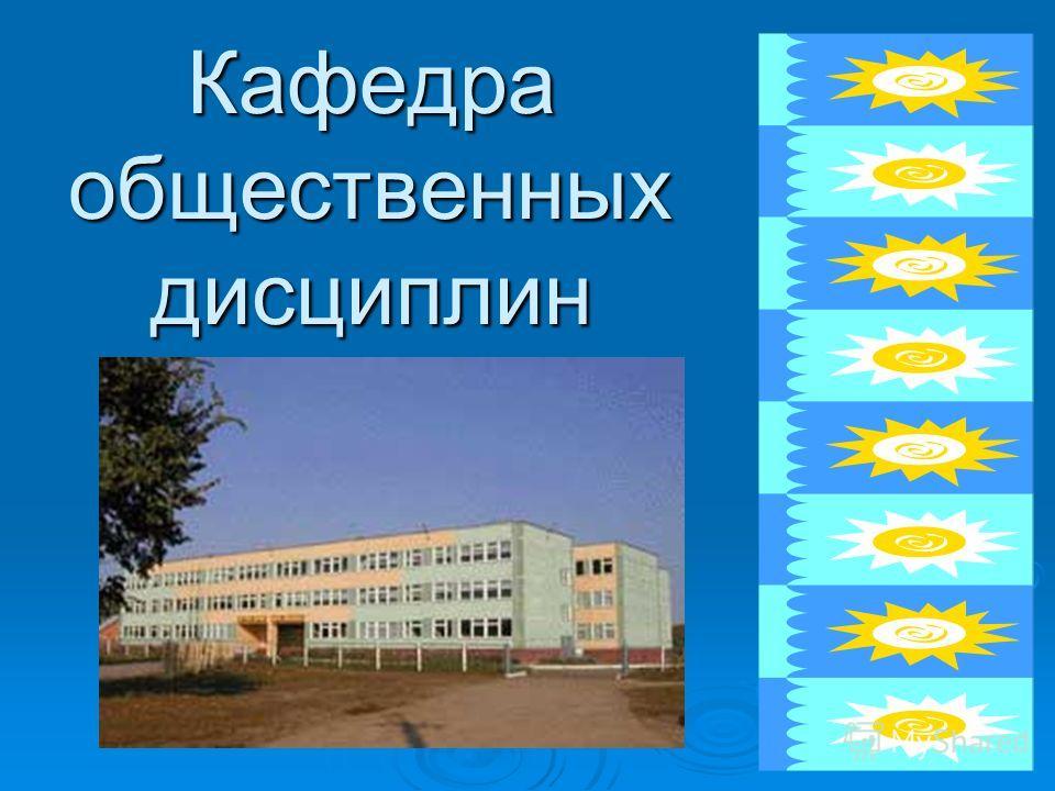 Кафедра общественных дисциплин