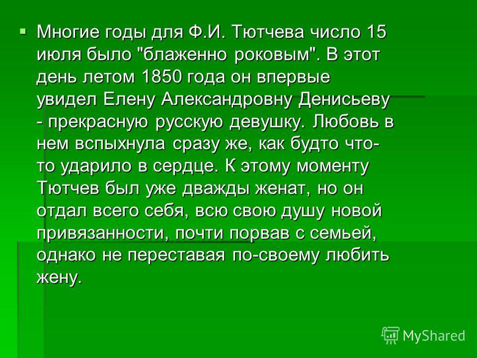 Многие годы для Ф.И. Тютчева число 15 июля было