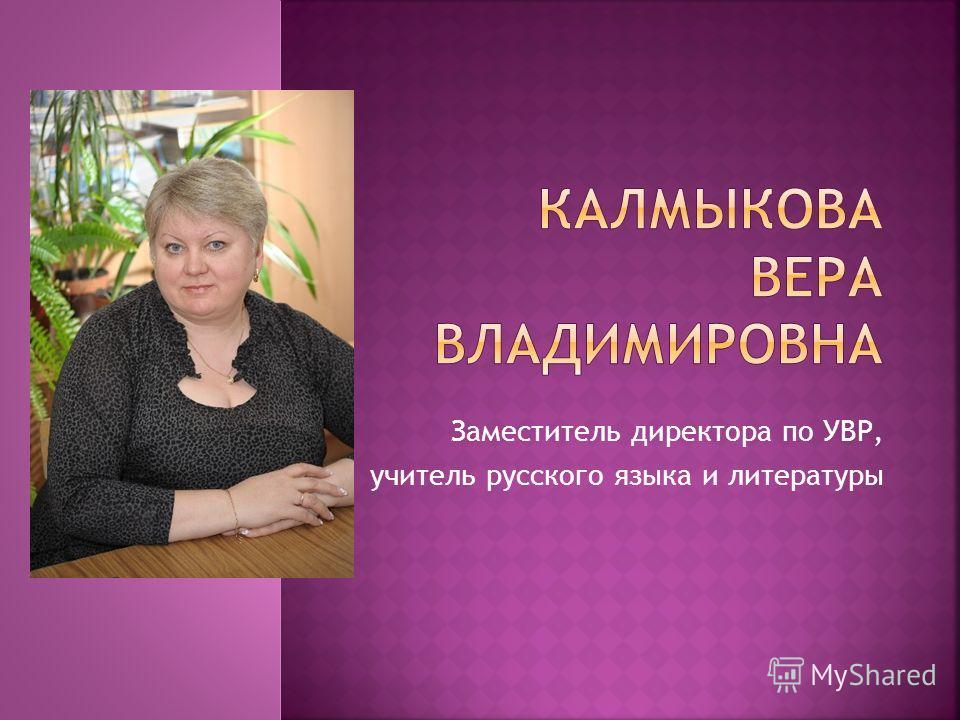 Заместитель директора по УВР, учитель русского языка и литературы
