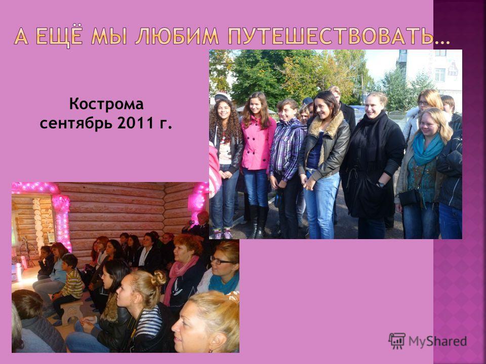 Кострома сентябрь 2011 г.