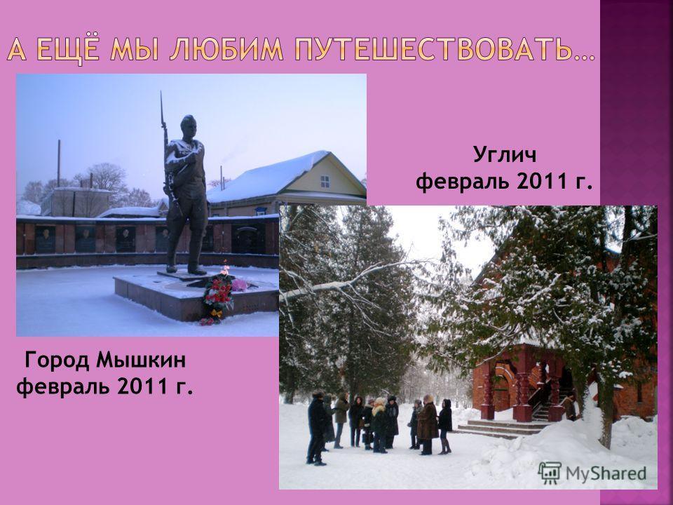 Углич февраль 2011 г. Город Мышкин февраль 2011 г.