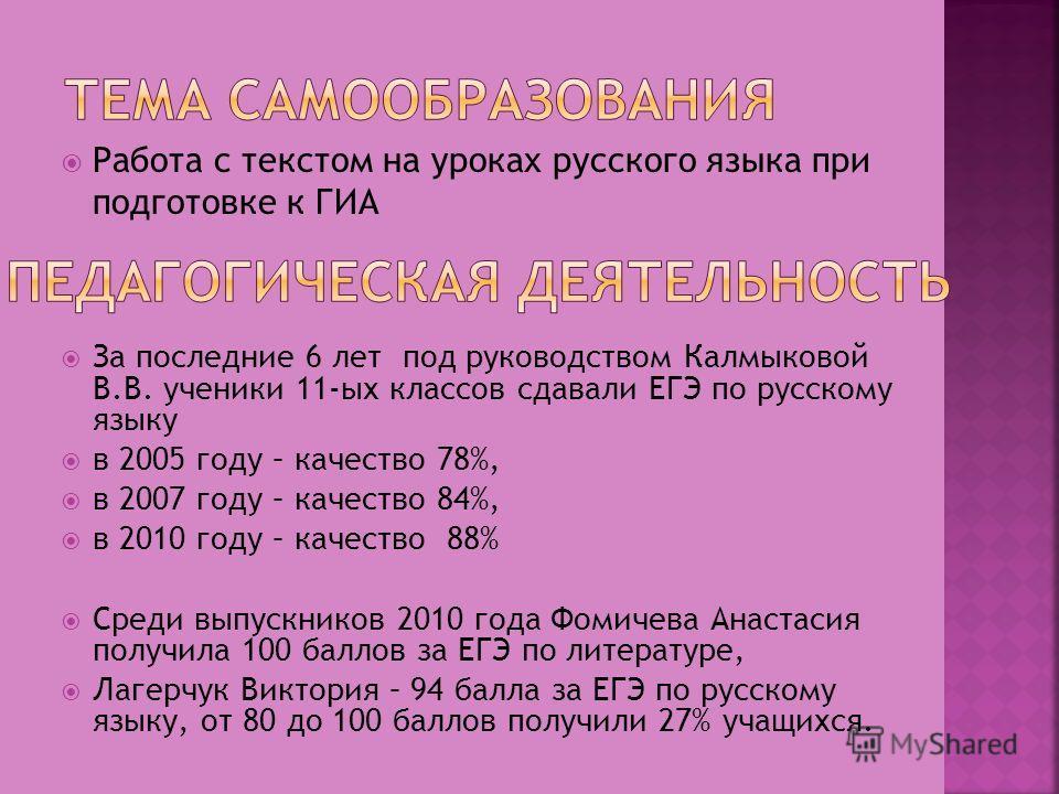 Работа с текстом на уроках русского языка при подготовке к ГИА За последние 6 лет под руководством Калмыковой В.В. ученики 11-ых классов сдавали ЕГЭ по русскому языку в 2005 году – качество 78%, в 2007 году – качество 84%, в 2010 году – качество 88%