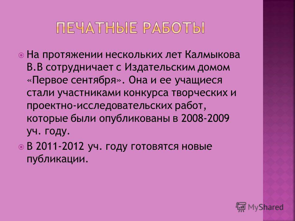 На протяжении нескольких лет Калмыкова В.В сотрудничает с Издательским домом «Первое сентября». Она и ее учащиеся стали участниками конкурса творческих и проектно-исследовательских работ, которые были опубликованы в 2008-2009 уч. году. В 2011-2012 уч