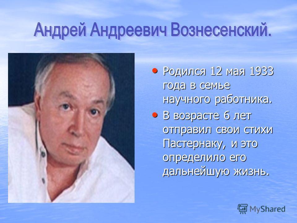 Родился 12 мая 1933 года в семье научного работника. В возрасте 6 лет отправил свои стихи Пастернаку, и это определило его дальнейшую жизнь.
