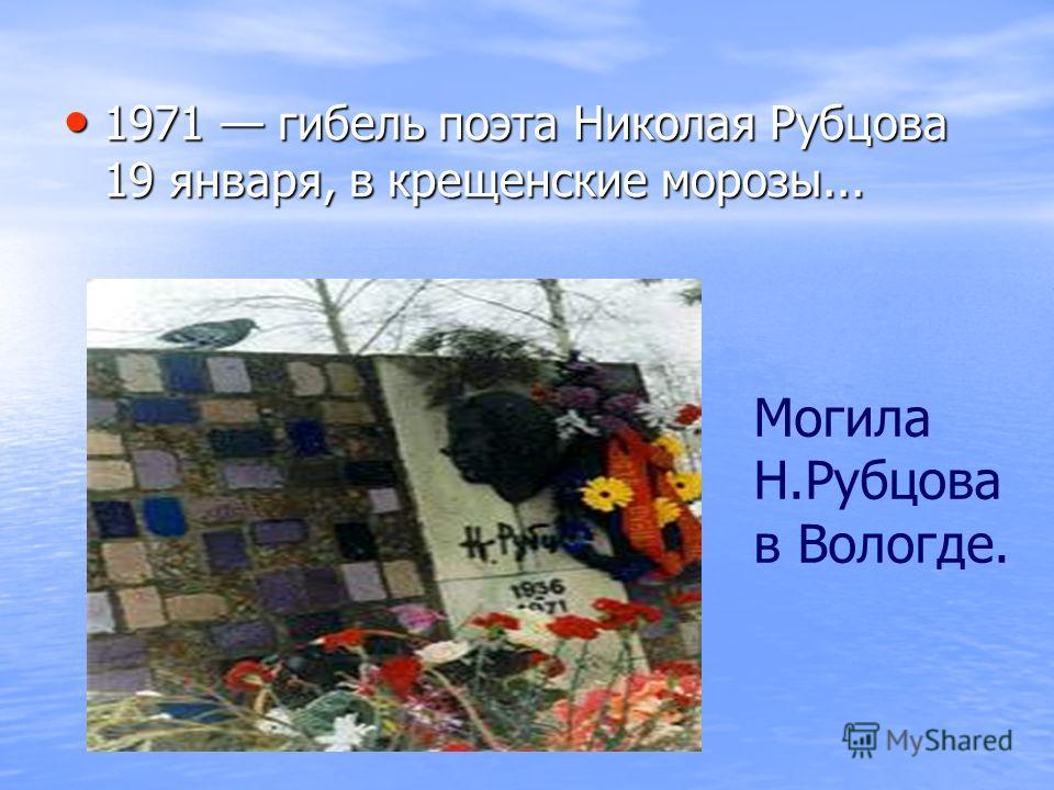 1971 гибель поэта Николая Рубцова 19 января, в крещенские морозы... Могила Н.Рубцова в Вологде.
