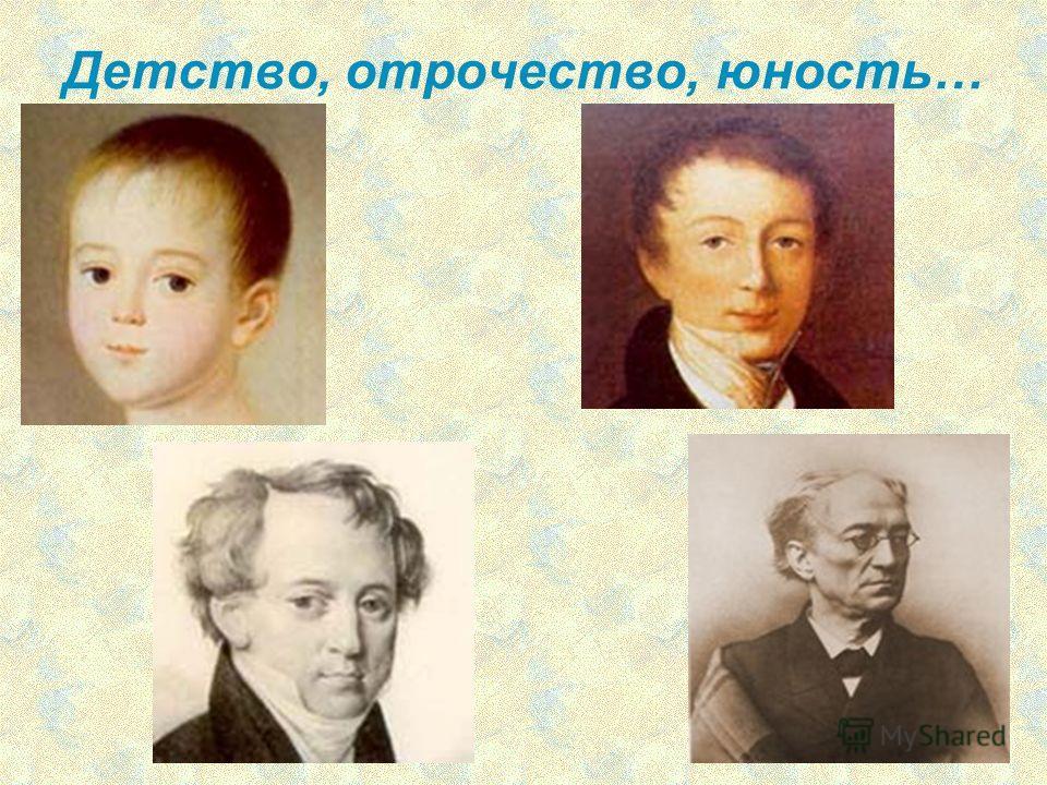 Детство, отрочество, юность…