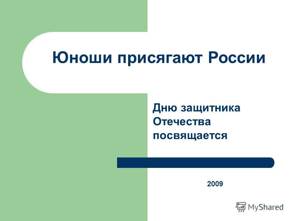 Юноши присягают России Дню защитника Отечества посвящается 2009