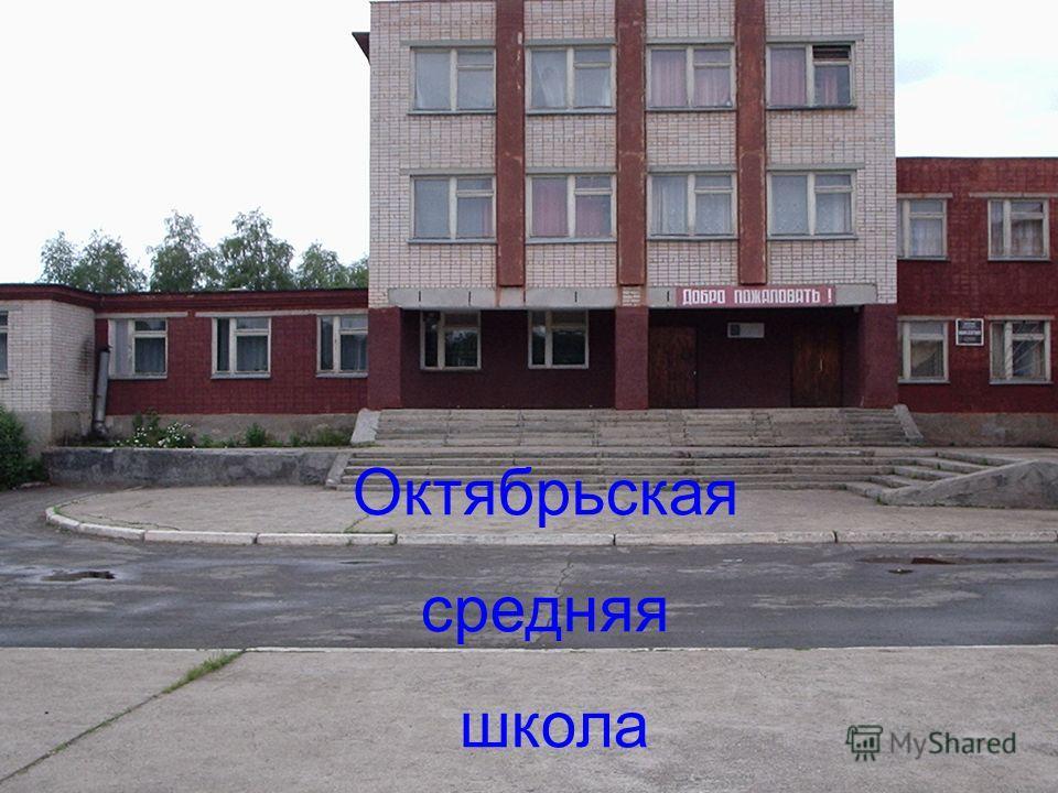 Октябрьская средняя школа