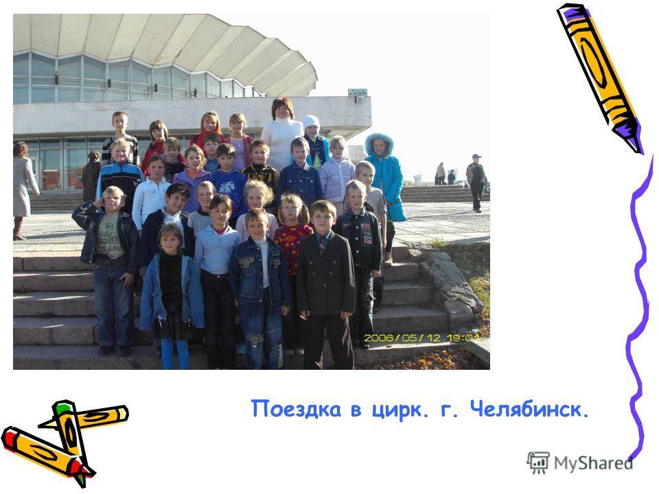 Поездка в цирк. г. Челябинск.