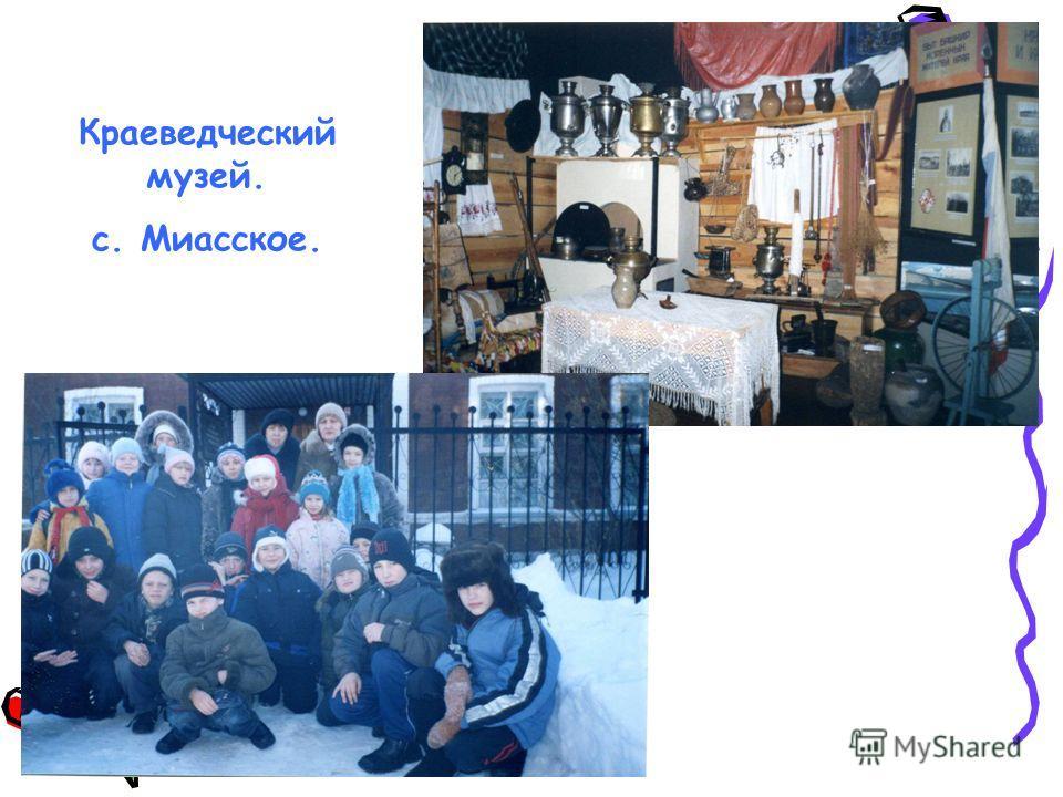 Краеведческий музей. с. Миасское.