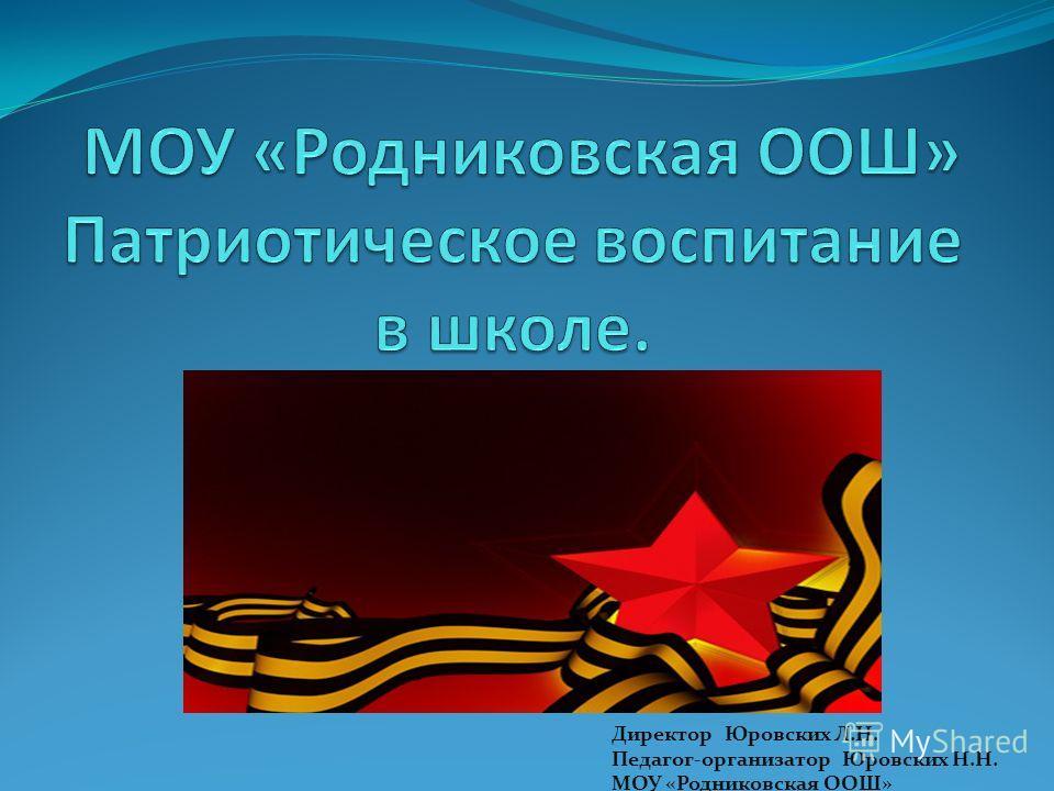 Директор Юровских Л.Н. Педагог-организатор Юровских Н.Н. МОУ «Родниковская ООШ»