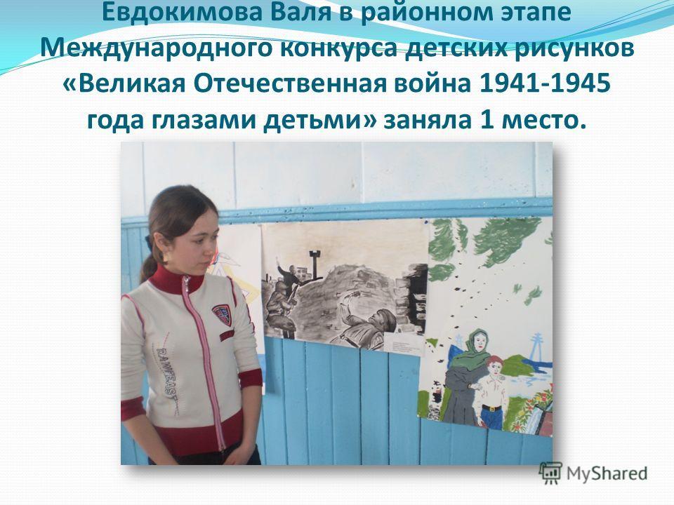 Евдокимова Валя в районном этапе Международного конкурса детских рисунков «Великая Отечественная война 1941-1945 года глазами детьми» заняла 1 место.